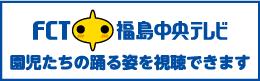 福島中央テレビ